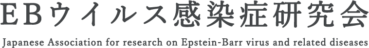 EBウィルス感染症研究会logo